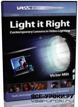 Light it Right: видеокурс от VASST по освещению для видеосъемки (2005) DVD5