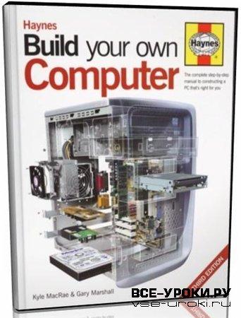 Building Your Own Computer / Сборка своего компьютера (2009)