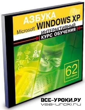 Азбука Windows XP : интерактивный курс обучения (2005)
