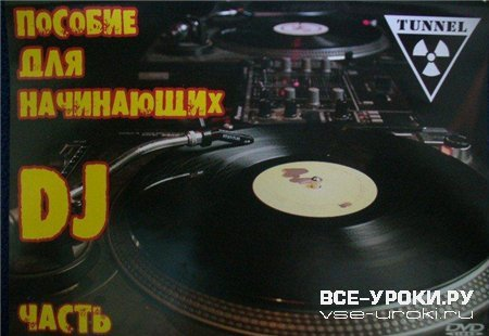 Пособие для начинающих Dj Диск 1 (2008) DVDRip
