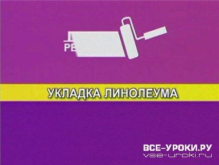 Школа ремонта: Полы (2006) TVRip