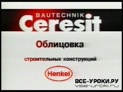 Профессиональная облицовка строительных конструкций Henkel TVRip
