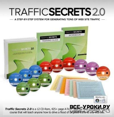 Traffic Secrets 2.0 by John Reese: как сгенерировать море трафика / 12 CD Win&Mac / 2009