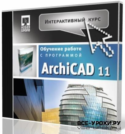 Интерактивный курс: ArchiCAD 11 (2008)