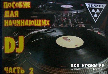 Пособие для начинающих Dj Диск 2 (2008) DVDRip
