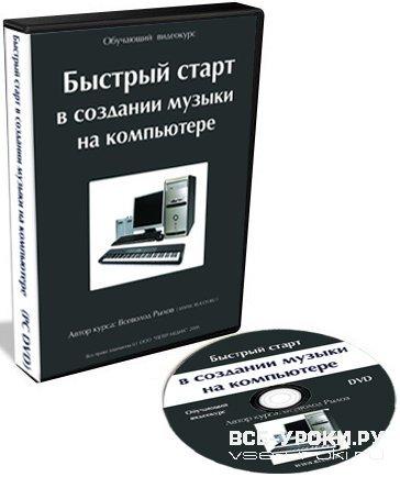 Быстрый старт в создании музыки на компьютере (2008)
