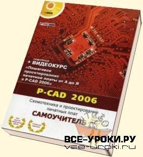 Видеокурс P-CAD 2006 (2006)