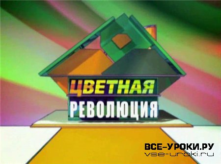 """""""Цветная революция"""" с Еленой Теплицкой (2007) DVDRip"""