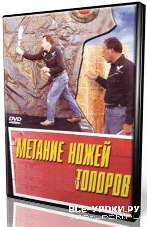 Метание ножей и боевых топоров (2001)