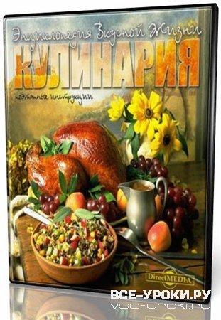 Интерактивная книга рецептов