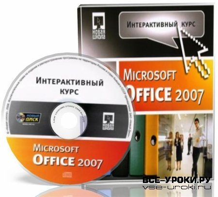 Интерактивный курс: MS Office 2007 (2007)