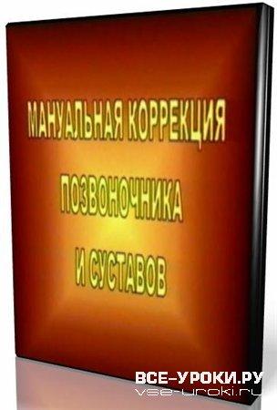 Мануальная коррекция позвоночника и суставов (2003) CamRip