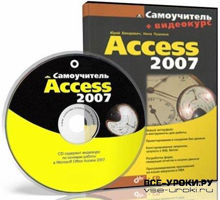 Видеокурс Microsoft Access 2007 (2007)
