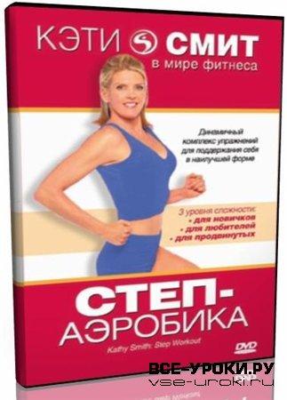 Кэти Смит: Степ аэробика (2007) DVDRip