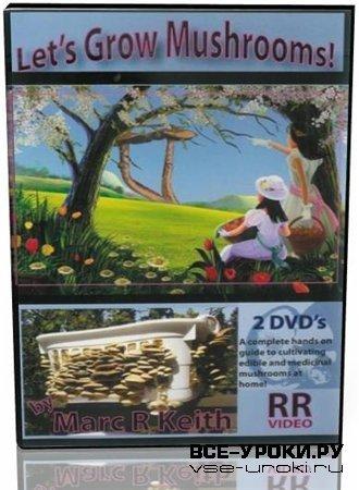 Пособие по выращиванию грибов / Let's Grow Mushrooms! (2006) DVDRip
