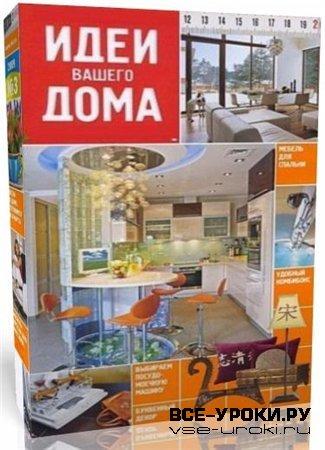Идеи Вашего Дома: Искусство Создания Интерьеров (Гостинной, Детской, Кабинета) 2006