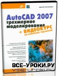 AutoCAD 2007: видеокурс по плоскому черчению (2007)