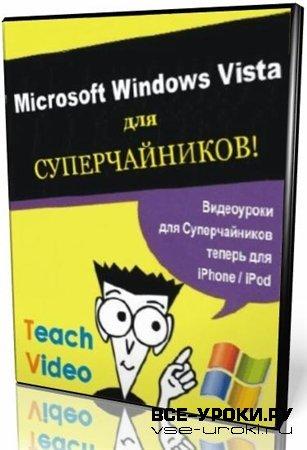 Windows Vista для Суперчайников (2008)