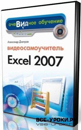 Видеосамоучитель Excel 2007 (2007)