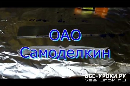 Изготовление ножа (2008) CamRip
