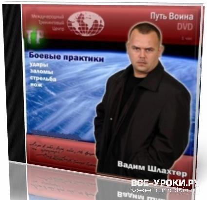 Боевые практики (2008) DVDRip