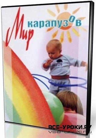 Мир карапузов (2001) DVDRip