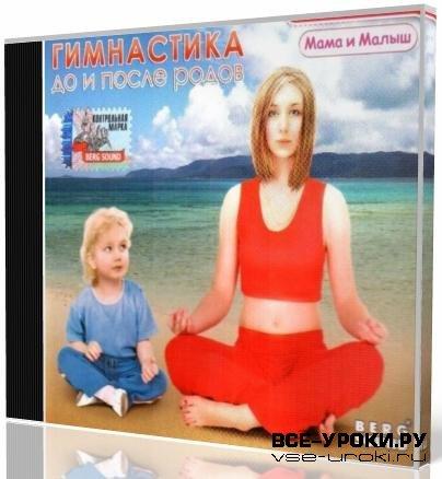 Гимнастика до и после родов (2008)