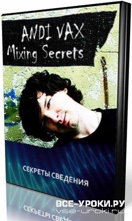 Andi Vax: Mixing secrets / Секреты сведения танцевальной музыки (2007) DVDRip