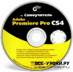 Самоучитель Adobe Premiere Pro CS4 (2009)