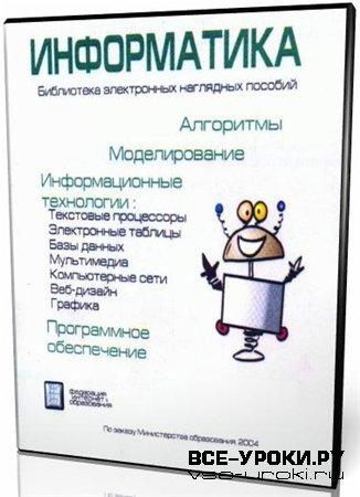 Информатика: преподавание информатики (2004)