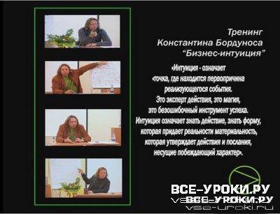 """Тренинг """"Бизнес и интуиция"""" - Константин Бордунос (Видеоурок 1 часть)"""