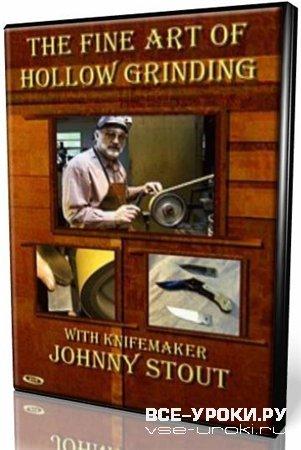 Заточка, изготовление лезвий ножей / The Fine Art of Hollow Grinding (2004) DVDRip
