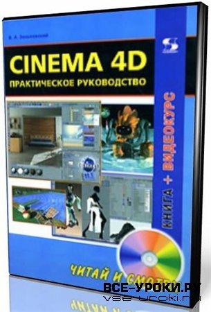 Cinema 4D: Практическое руководство, В. А. Зеньковский (2008)