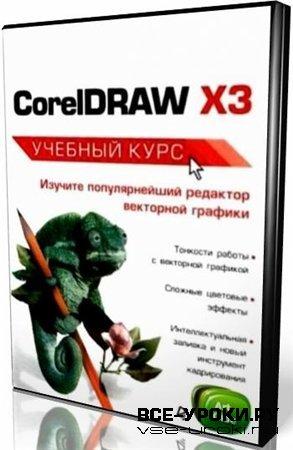Corel X3 - Видео курс (2006)