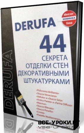 44 секрета отделки стен декоративными штукатурками (2008) DVDRip