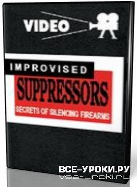 Импровизированные глушители / Improvised Suppressors-Secrets Of Silencing Firearms (VHSRip)