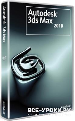 Архитектура в 3d Max (2009)