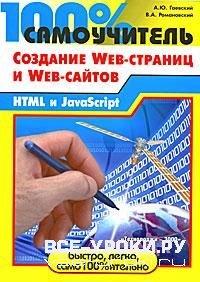 100% самоучитель Создание web-страниц и web-сайтов