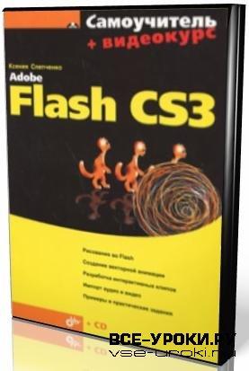 Самоучитель Adobe Flash CS3, К. Слепченко (2008)