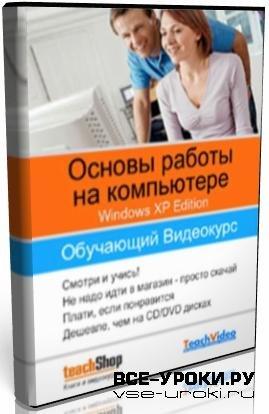 Основы работы на компьютере: Windows XP Edition (2009)