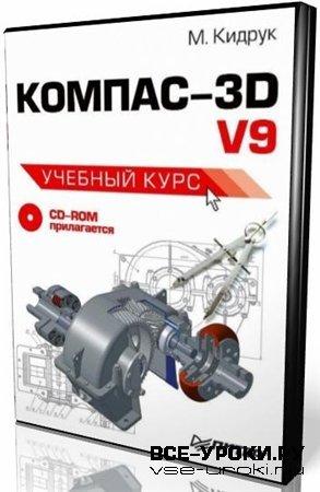 КОМПАС-3D V9: Учебный курс (2007)