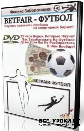 Betfair: Футбол (2009)