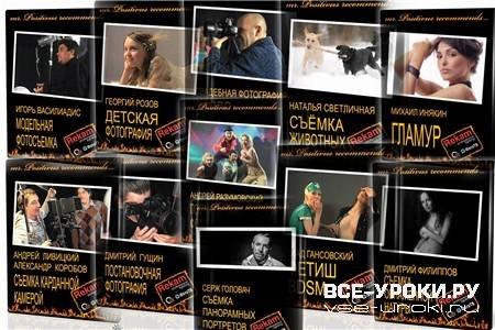 Мастер-классы с известными фотографами (2009)