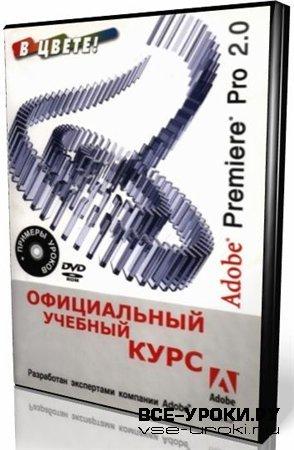 Adobe Premiere Pro 2.0: Официальный учебный курс (2007)