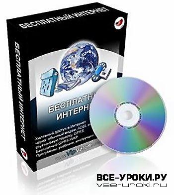 Бесплатный dsl интернет: видеокурс (2008)