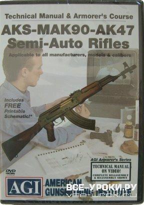 AGI AK-47 Armorer's Course (VHSRip)