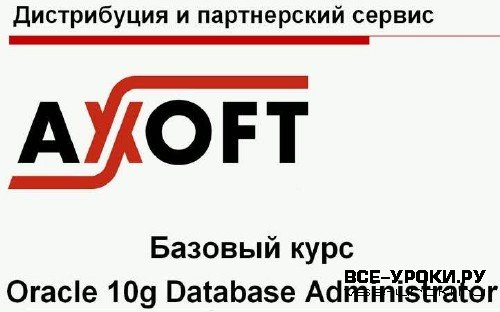 Базовый курс Oracle 10g Database Administrator (2009)