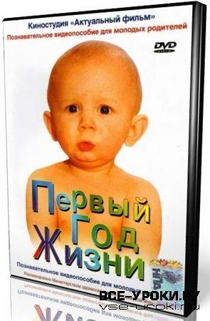Первый Год Жизни (2009) DVDRip
