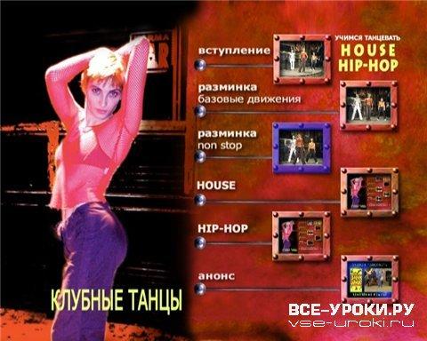 Обучающее видео по клубным танцам Хаус/House и Хип-Хоп/Hip-Hop, Базовые движения (2005)