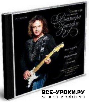 Видеошкола игры на гитаре Виктора Зинчука. Мастер - класс! (2006/DVDRip)
